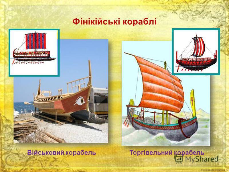 Фінікійські кораблі Військовий корабельТоргівельний корабель