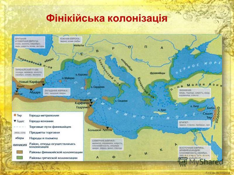 Фінікійська колонізація