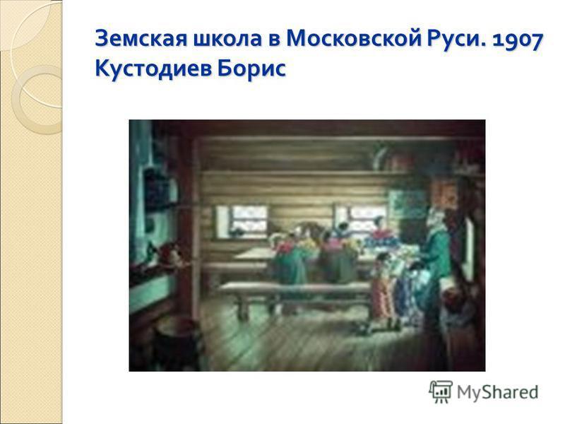 Земская школа в Московской Руси. 1907 Кустодиев Борис