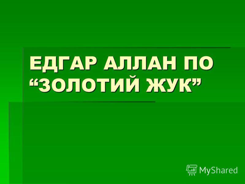 ЕДГАР АЛЛАН ПО ЗОЛОТИЙ ЖУК