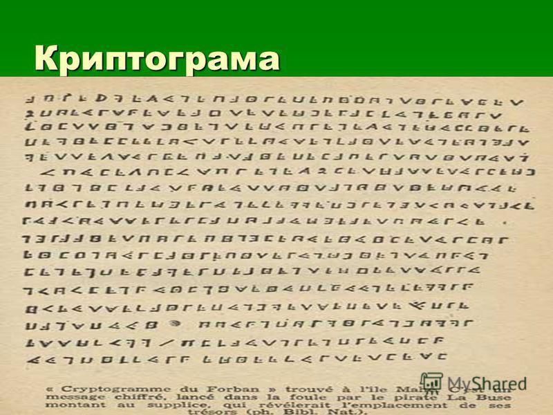 Криптограма