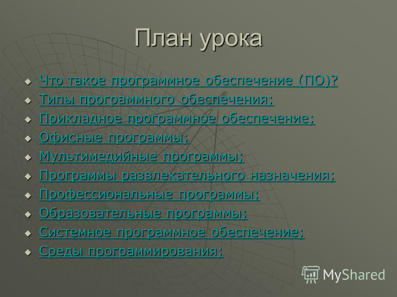 Программное обеспечение компьютера Автор работы Ретунский А.С.