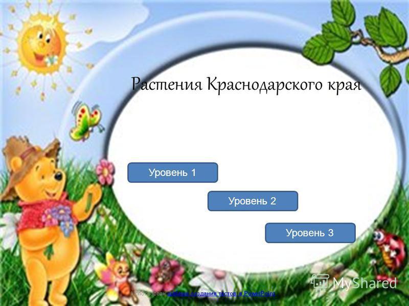 Уровень 1 Уровень 2 Уровень 3 Использован шаблон создания тестов в PowerPointшаблон создания тестов в PowerPoint Растения Краснодарского края