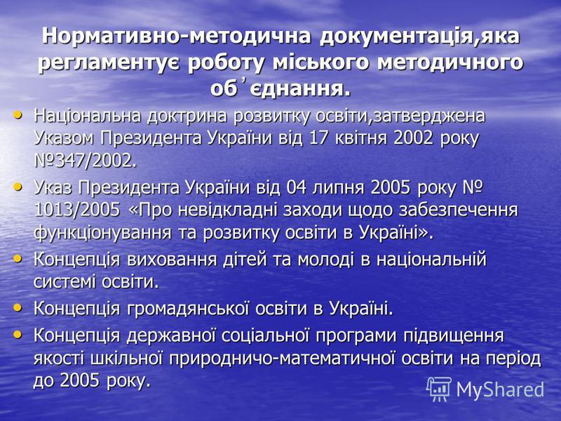 Нормативно-методична документація,яка регламентує роботу міського методичного об ̓̓ єднання. Національна доктрина розвитку освіти,затверджена Указом Президента України від 17 квітня 2002 року 347/2002. Національна доктрина розвитку освіти,затверджена