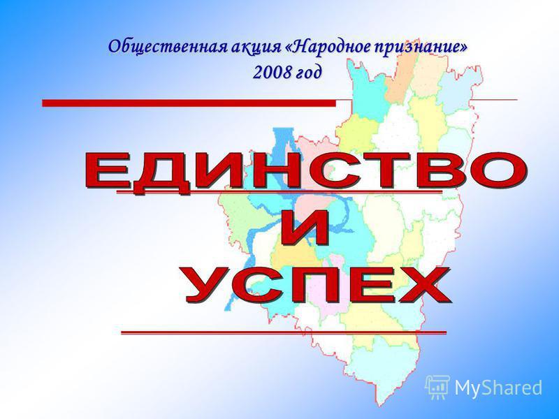 Общественная акция «Народное признание» 2008 год