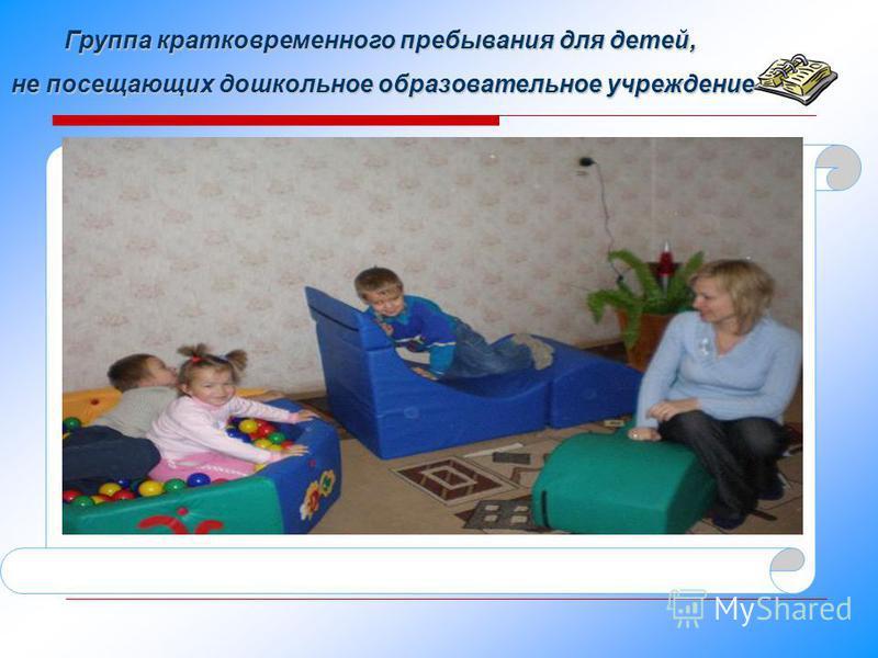 Группа кратковременного пребывания для детей, не посещающих дошкольное образовательное учреждение