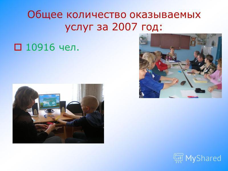 Общее количество оказываемых услуг за 2007 год: 10916 чел.