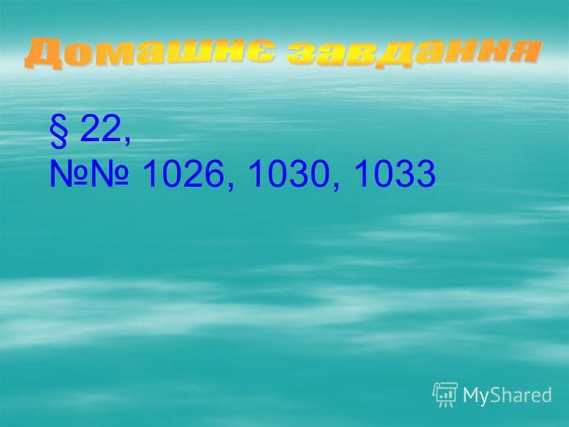 § 22, 1026, 1030, 1033