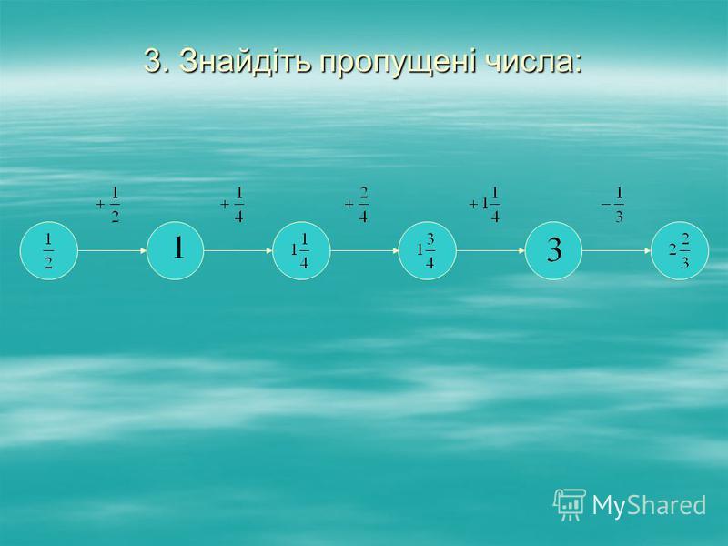3. Знайдіть пропущені числа:
