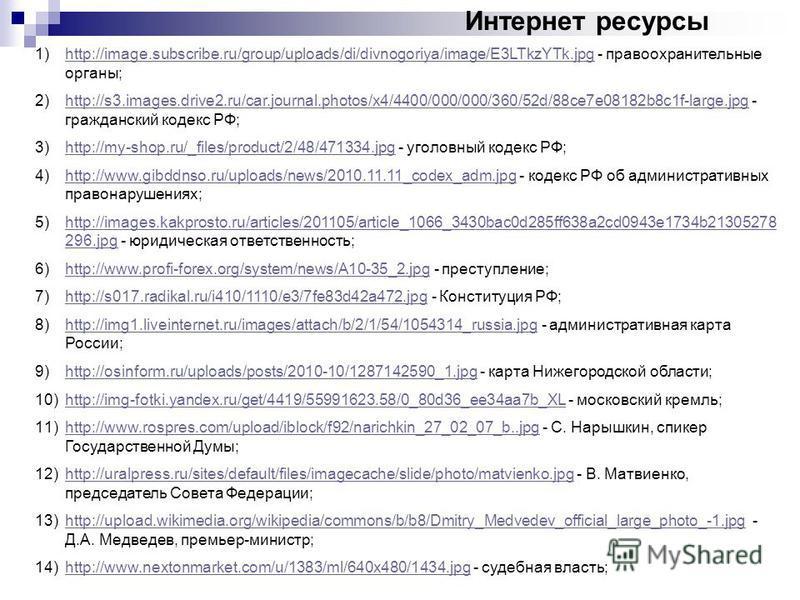 1)http://image.subscribe.ru/group/uploads/di/divnogoriya/image/E3LTkzYTk.jpg - правоохранительные органы;http://image.subscribe.ru/group/uploads/di/divnogoriya/image/E3LTkzYTk.jpg 2)http://s3.images.drive2.ru/car.journal.photos/x4/4400/000/000/360/52