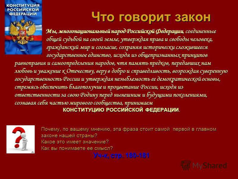 Что говорит закон Мы, многонациональный народ Российской Федерации, соединенные общей судьбой на своей земле, утверждая права и свободы человека, общей судьбой на своей земле, утверждая права и свободы человека, гражданский мир и согласие, сохраняя и