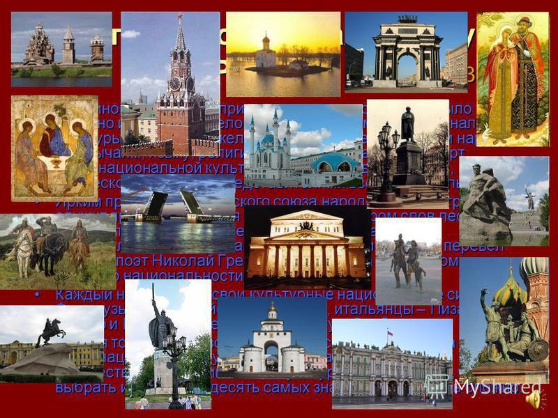 Многонациональная культура России уч-к, стр.183-187 Термином «культура» принято называть все то, что было создано и создается человеком. В основе многонациональной культуры лежит благожелательное отношение ко всем народам, их обычаям, языку, религии.