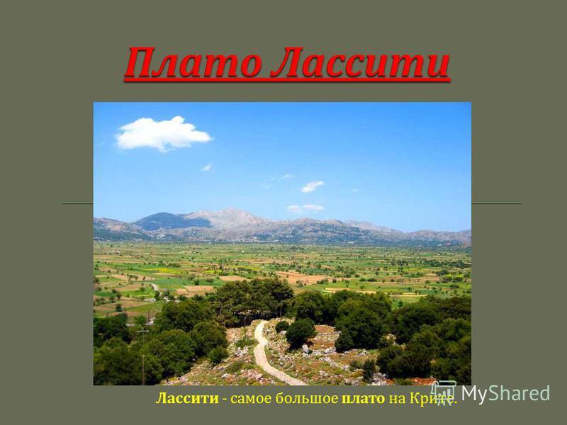 Лассити - самое большое плато на Крите.