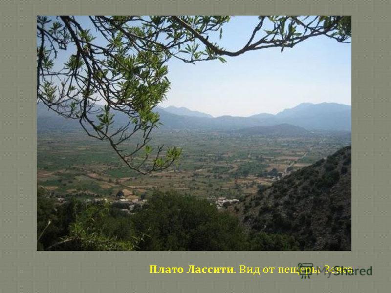 Плато Лассити. Вид от пещеры Зевса.