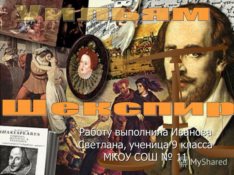 Работу выполнила Иванова Светлана, ученица 9 класса МКОУ СОШ 11