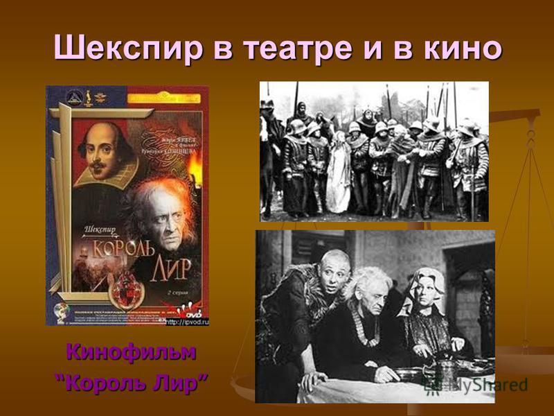 Кинофильм Король Лир Король Лир Шекспир в театре и в кино