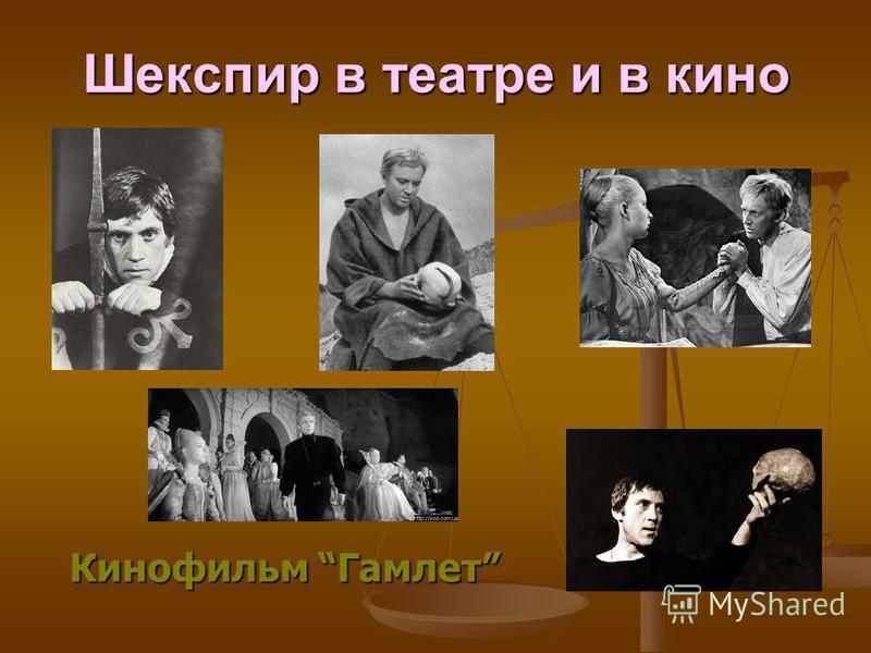 Кинофильм Гамлет Шекспир в театре и в кино