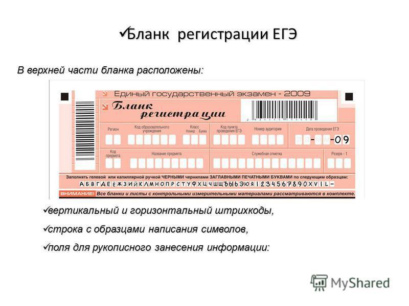 Бланк регистрации ЕГЭ Бланк регистрации ЕГЭ В верхней части бланка расположены: вертикальный и горизонтальный штрихкоды, вертикальный и горизонтальный штрихкоды, строка с образцами написания символов, строка с образцами написания символов, поля для р