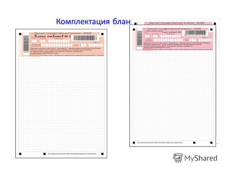 Комплектация бланков в пакет