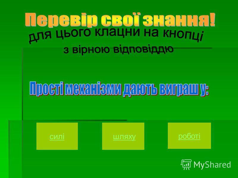 А=FS (F-СИЛА,S-ШЛЯХ) ОДИНИЦЯ ВИМІРЮВАННЯ-ДЖОУЛЬ(Дж) N=A/t (A-РОБОТА,t-ЧАС) ОДИНИЦЯ ВИМЫРЮВАННЯ-ВАТ(Вт) (1Вт=1Дж/сек) ОСНОВНІ ОБ ЄКТИ ВИВЧЕННЯ-