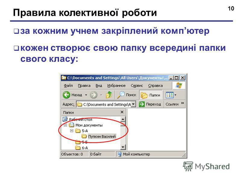 9 По закінченні роботи привести в порядок рабоче місце закрити вікна всіх програм видалити свої файли з Робочого Стола задвинути крісло здати вчителю видані матеріали, диски, … при необхідності вимкнути компютер Вимкнути живлення системного блока вим