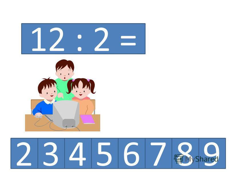 23456789 12 : 2 =