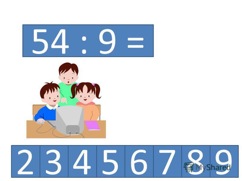 23456789 54 : 9 =