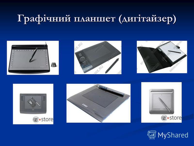 Графічний планшет (дигітайзер)