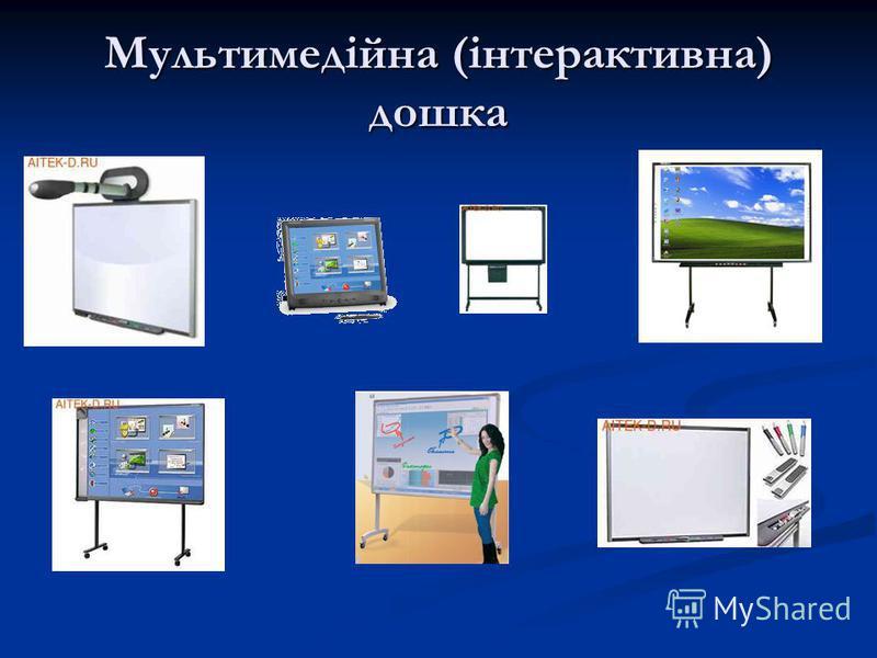 Мультимедійна (інтерактивна) дошка