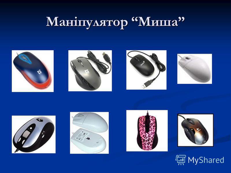 Маніпулятор Миша