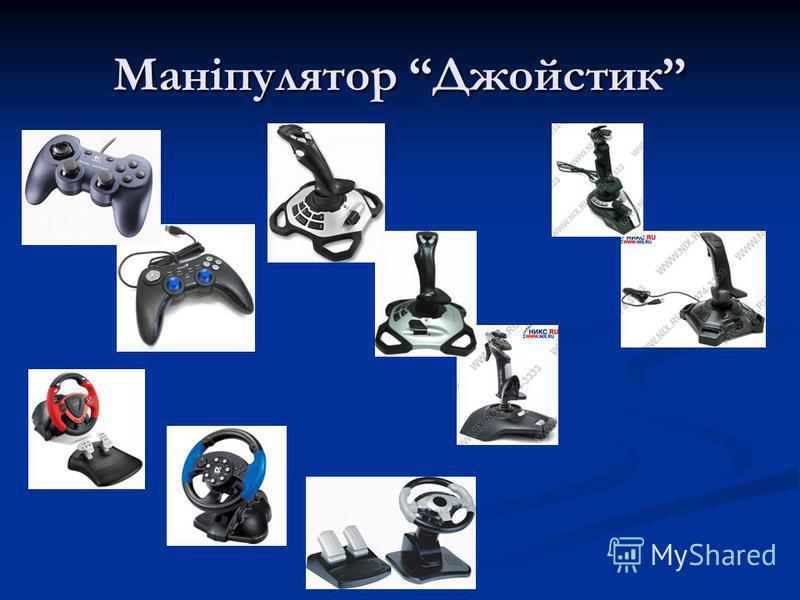 Маніпулятор Джойстик