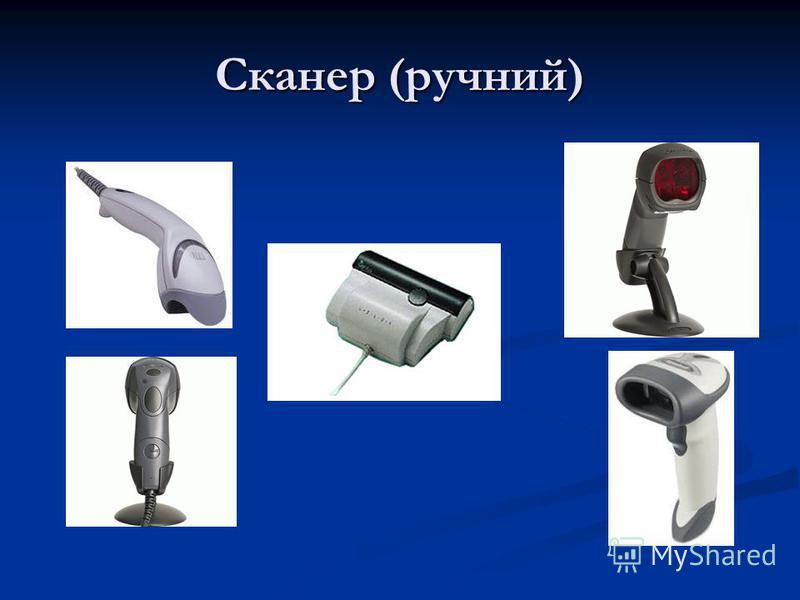 Сканер (ручний)