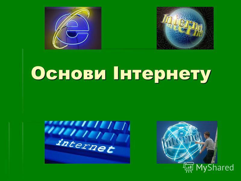 Основи Інтернету