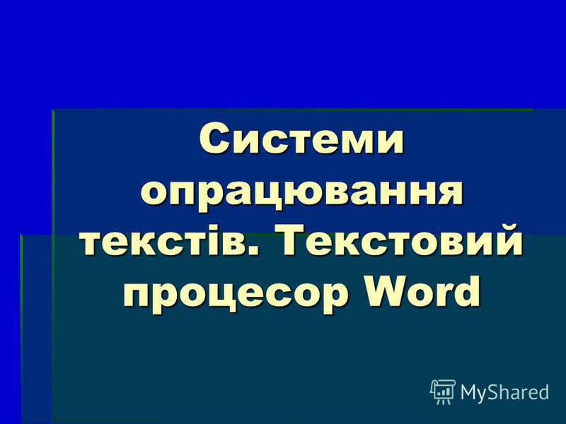 Системи опрацювання текстів. Текстовий процесор Word