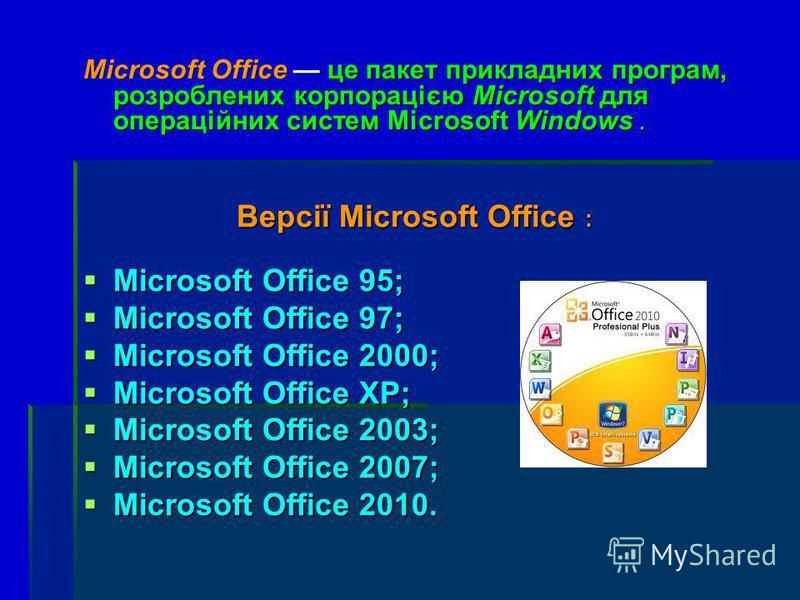 Microsoft Office це пакет прикладних програм, розроблених корпорацією Microsoft для операційних систем Microsoft Windows. Версії Microsoft Office : Microsoft Office 95; Microsoft Office 95; Microsoft Office 97; Microsoft Office 97; Microsoft Office 2