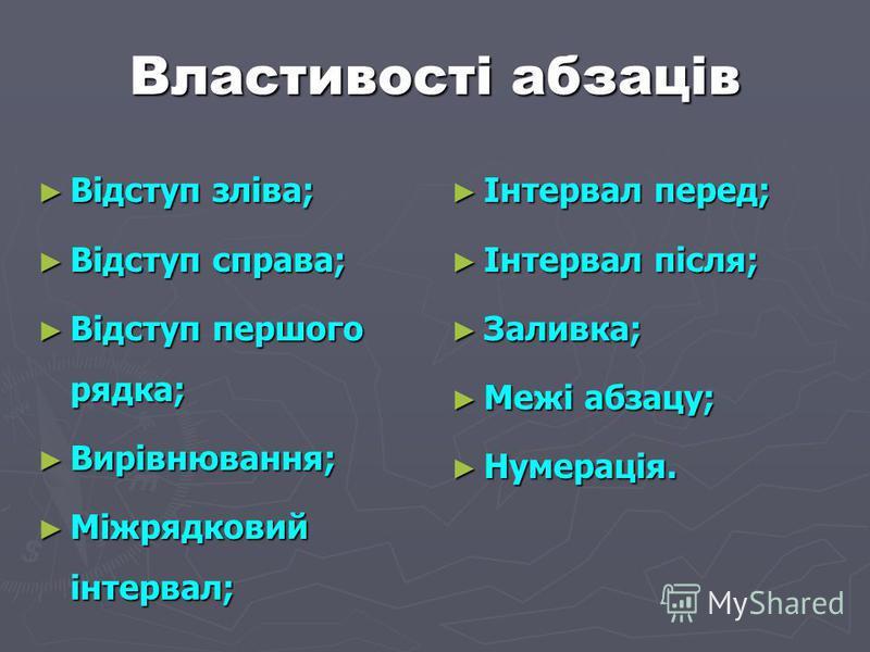 Властивості абзаців Відступ зліва; Відступ зліва; Відступ справа; Відступ справа; Відступ першого рядка; Відступ першого рядка; Вирівнювання; Вирівнювання; Міжрядковий інтервал; Міжрядковий інтервал; Інтервал перед; Інтервал після; Заливка; Межі абза