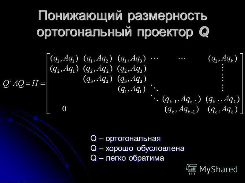 Понижающий размерность ортогональный проектор Q Q – ортогональная Q – хорошо обусловлена Q – легко обратима