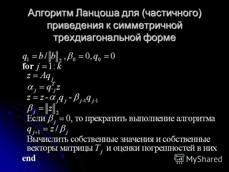 Алгоритм Ланцоша для (частичного) приведения к симметричной трехдиагональной форме