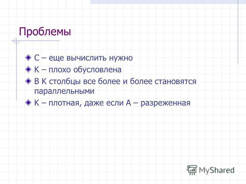 Извлечение информации о матрице А из матрично-векторных операций