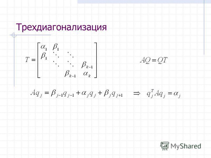 Алгоритм Арнольди для (частичного) приведения к форме Хессенберга