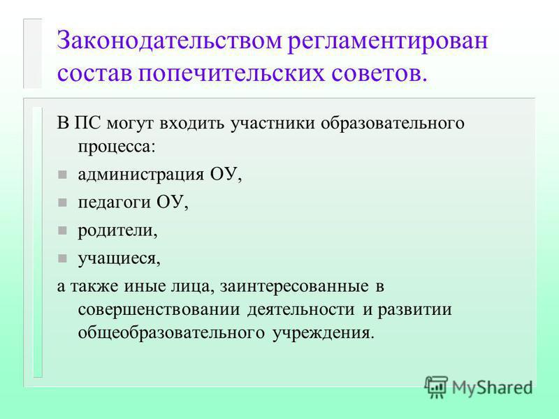 Регламентация деятельности ПС