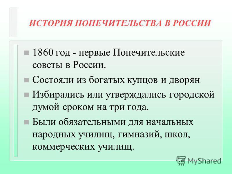 Ничто не возникает из ничего! n ИСТОРИЯ ПОПЕЧИТЕЛЬСТВА В РОССИИ