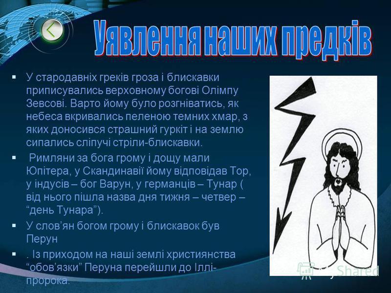 У стародавніх греків гроза і блискавки приписувались верховному богові Олімпу Зевсові. Варто йому було розгніватись, як небеса вкривались пеленою темних хмар, з яких доносився страшний гуркіт і на землю сипались сліпучі стріли-блискавки. Римляни за б