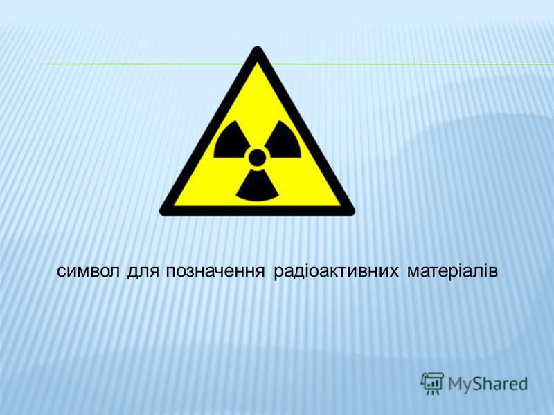 символ для позначення радіоактивних матеріалів