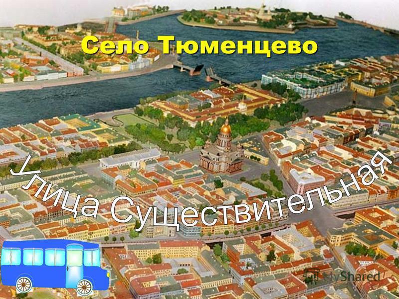 Село Тюменцево