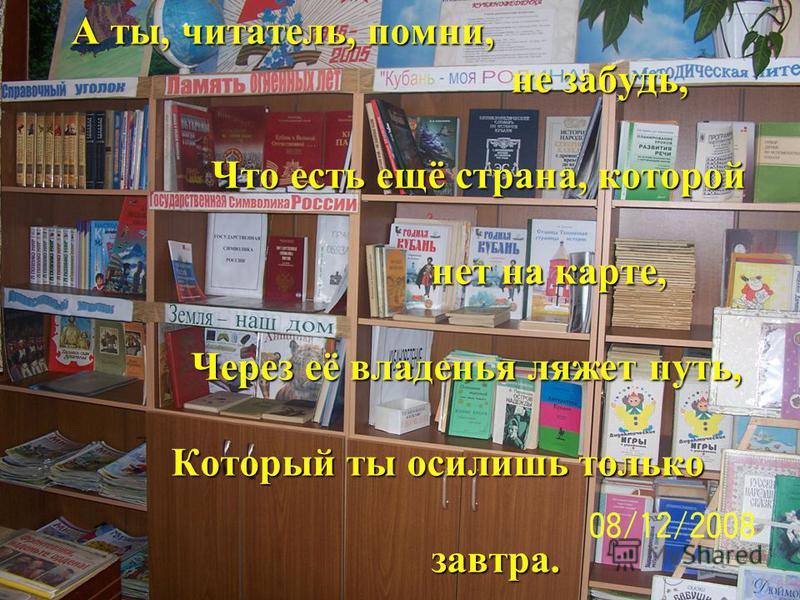 А ты, читатель, помни, не забудь, Что есть ещё страна, которой нет на карте, Через её владенья ляжет путь, Который ты осилишь только завтра.