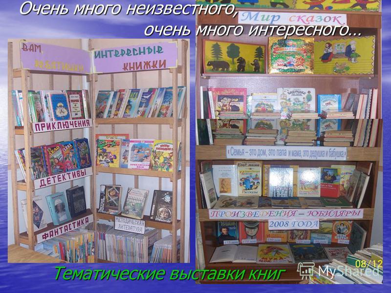 Очень много неизвестного, очень много интересного… Тематические выставки книг