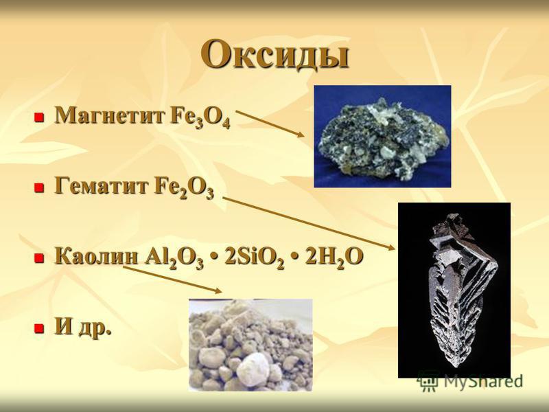 Оксиды Магнетит Fe 3 O 4 Магнетит Fe 3 O 4 Гематит Fe 2 O 3 Гематит Fe 2 O 3 Каолин Al 2 O 3 2SiO 2 2H 2 O Каолин Al 2 O 3 2SiO 2 2H 2 O И др. И др.