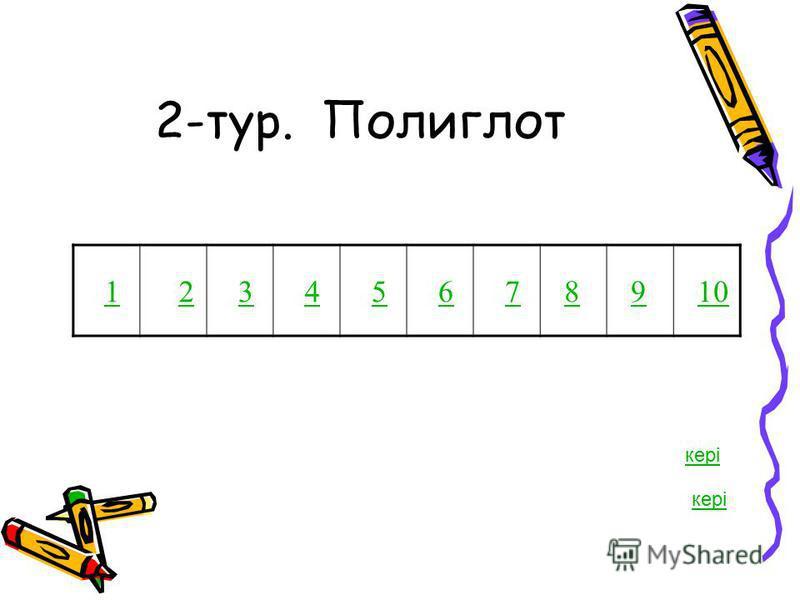 2-тур. Полиглот 1 2 3 4 5 6 7 8 9 10 кері
