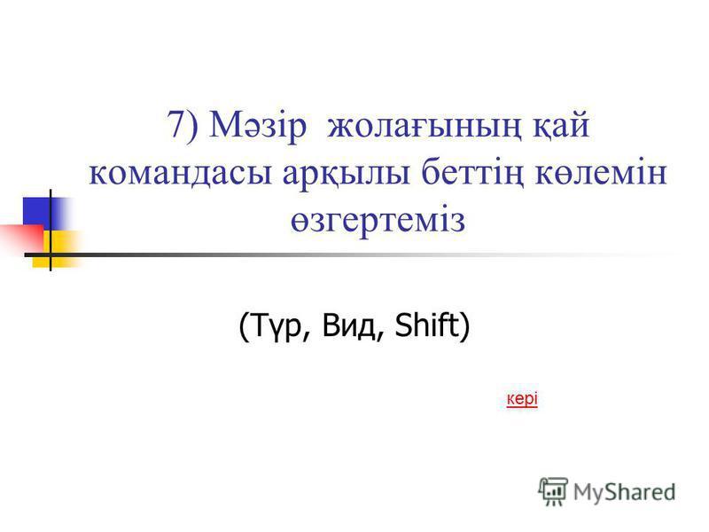 7) Мәзір жолағының қай командасы арқылы беттің көлемін өзгертеміз (Түр, Вид, Shift) кері